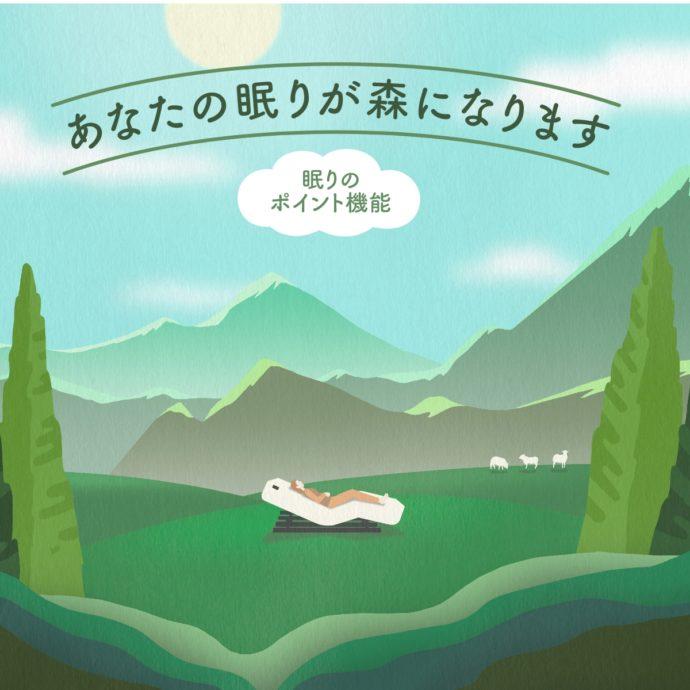 """あなたの眠りが""""き""""になります ~マングローブ苗木約5,800本の植樹相当金を寄付~"""